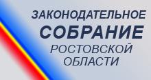 Законодательное собрание РО