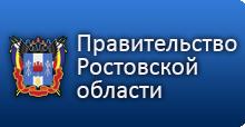 Официальный портал Правительства Ростовской области