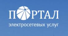 Портал электросетевых услуг